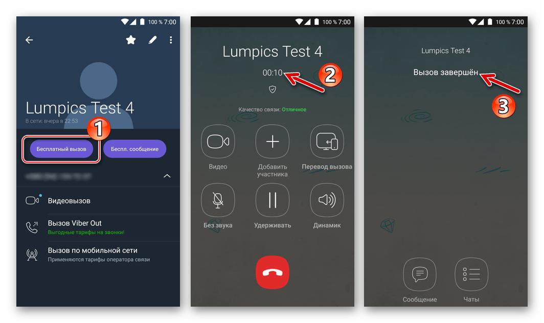 Viber для Android аудиовызов другого пользователя мессенджера с экрана карточки контакта