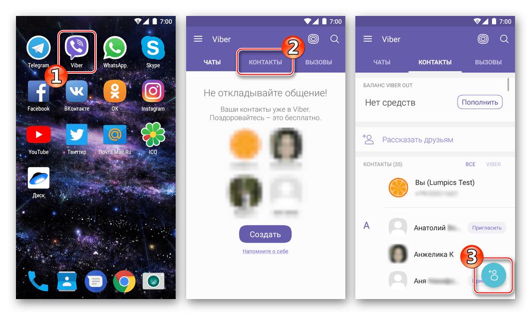 Viber для Android добавление номеров в Контакты через мессенджер для осуществления звонков