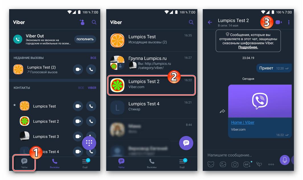 Viber для Android голосовой вызов собеседника в мессенджере с экрана чата
