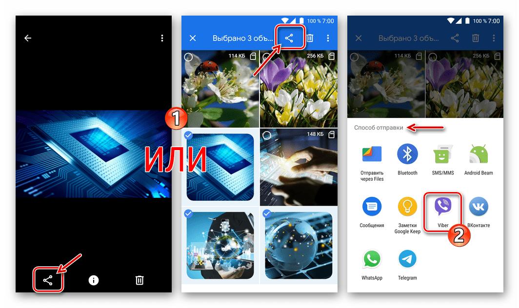 Viber для Android кнопка Поделиться в файловом менеджере, выбор мессенджера в качестве способа отправки