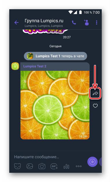 Viber для Android - кнопка пересылки фотографии из чата или группы