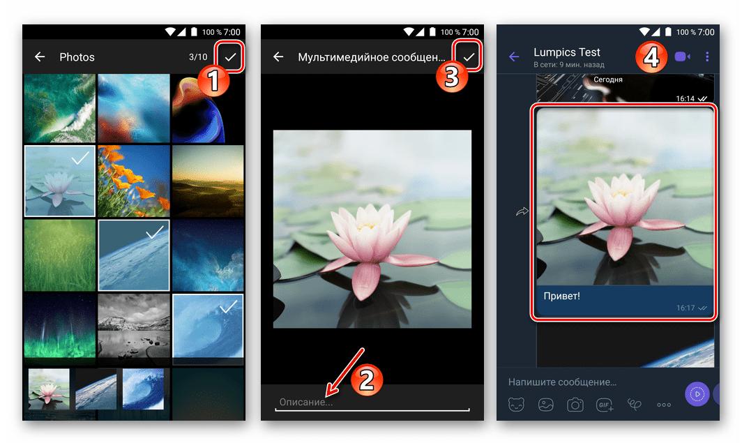 Viber для Android - отправка нескольких фотографий из памяти смартфона через мессенджер
