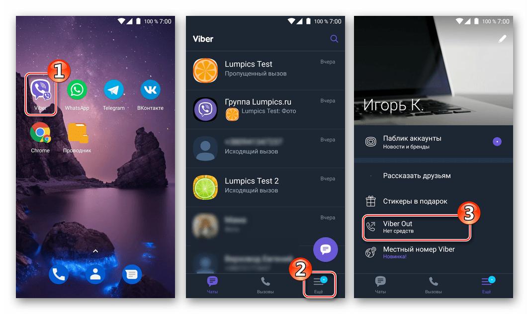 Viber для Андроид - переход к оплате счета Viber Out
