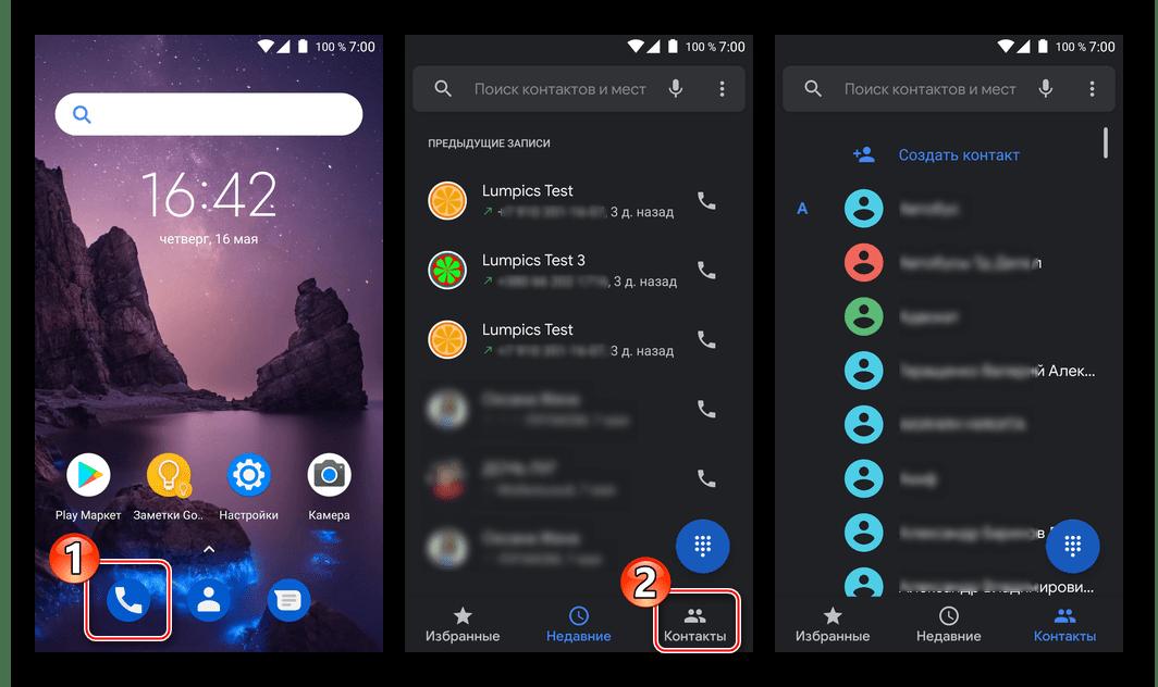 Viber для Android переход в адресную книгу из приложения Телефон мобильной ОС