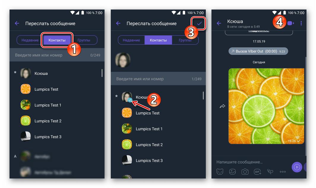 Viber для Android - пересылка фотографии из чата или группы пользователям мессенджера из списка Контакты