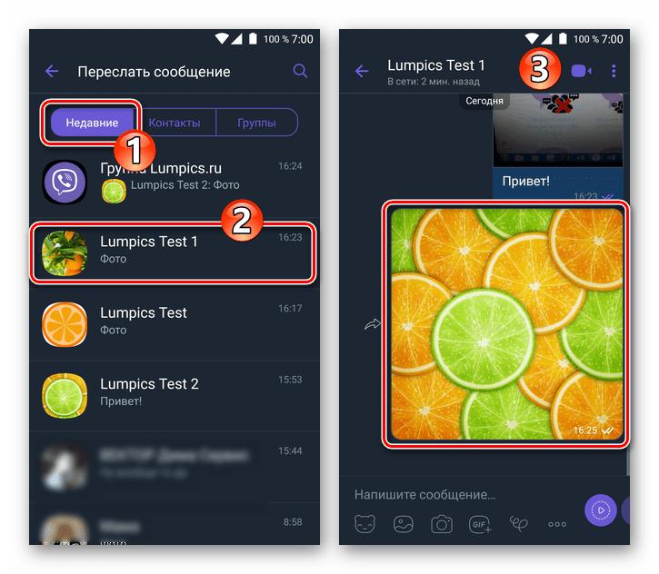 Viber для Android пересылка фотографии из диалога или группы в ведущиеся чаты