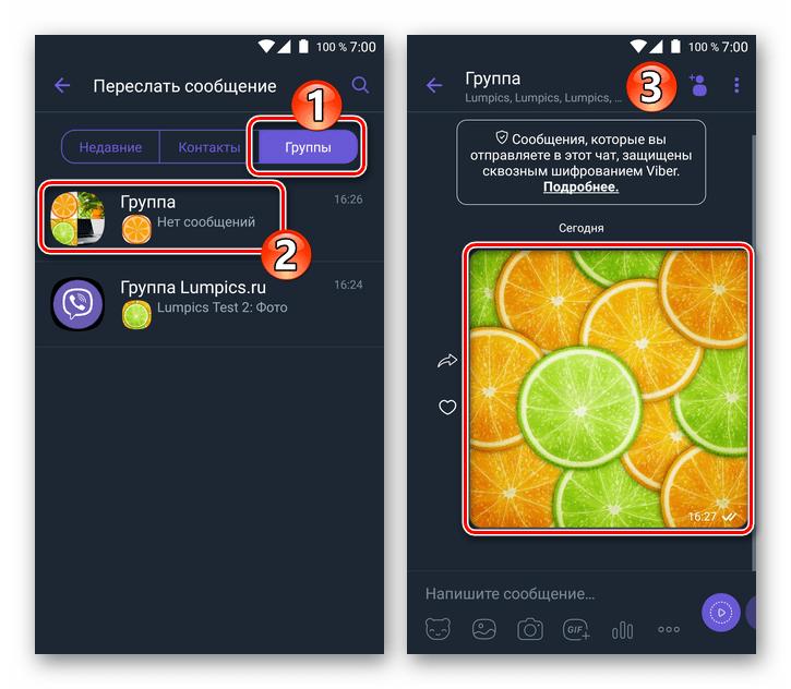 Viber для Android - пересылка картинки из диалога или группового чата в другую группу участников мессенджера