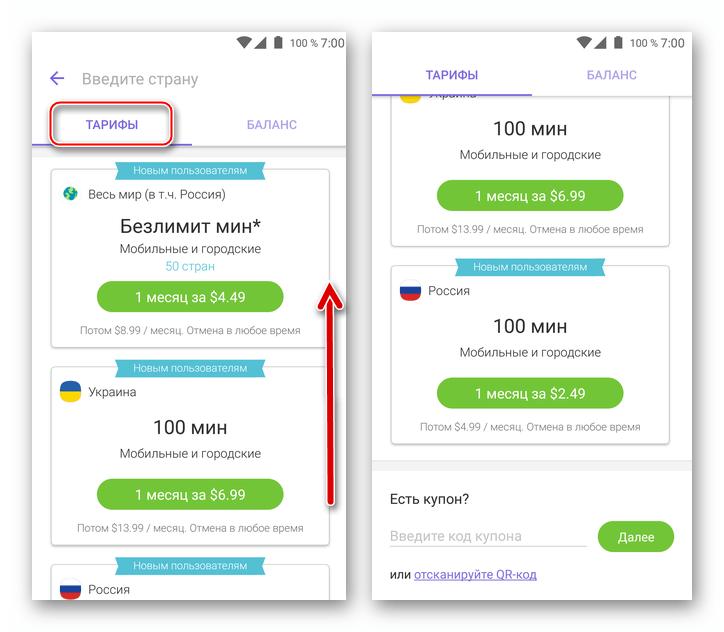 Viber для Андроид - тарифы вайбер Viber Out с ежемесячной оплатой