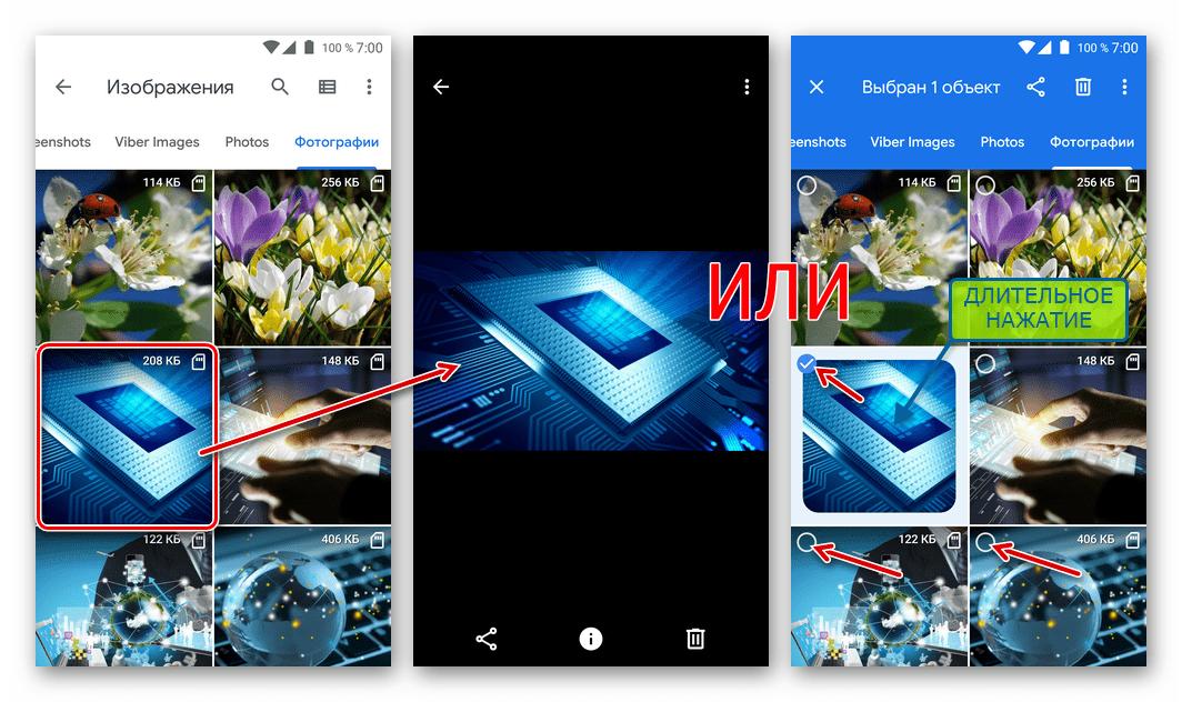 Viber для Android выбор одной или нескольких фотографий в файловом менеджере для отправки через мессенджер