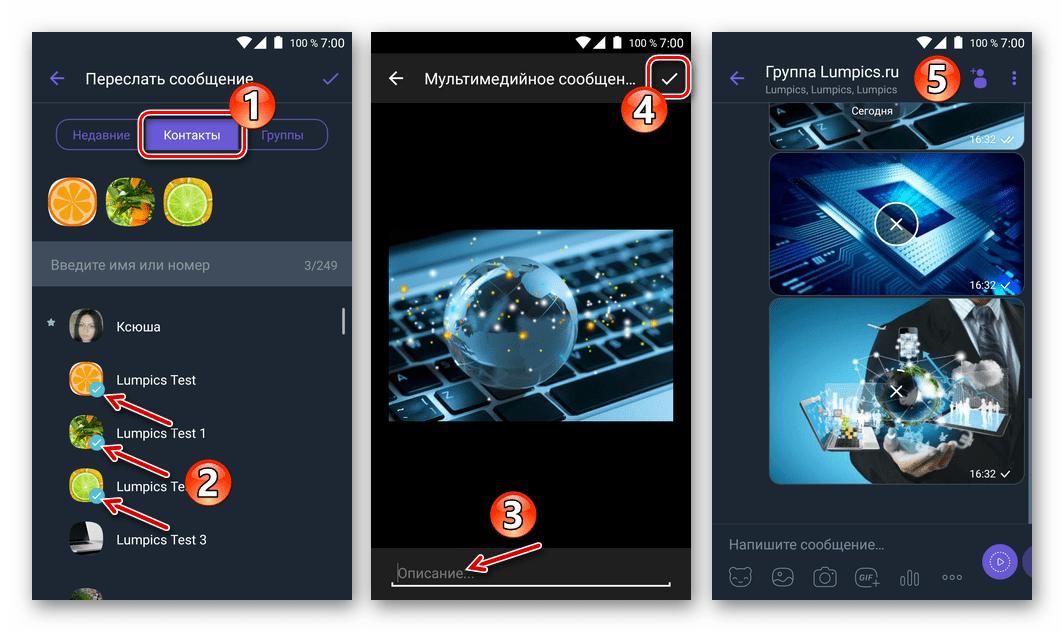 Viber для Android выбор получателей одной или нескольких фотографий, отправляемых через мессенджер из файлового менеджера