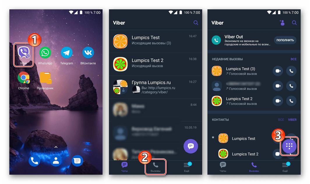 Viber для Android вызов номеронабирателя для звонка по номеру, не внесенному в Контакты