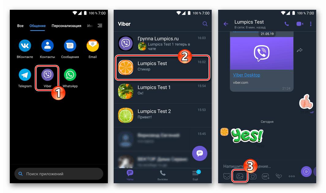 Viber для Android запуск мессенджера, переход в чат или группу куда нужно отправить изображение, кнопка для вложения