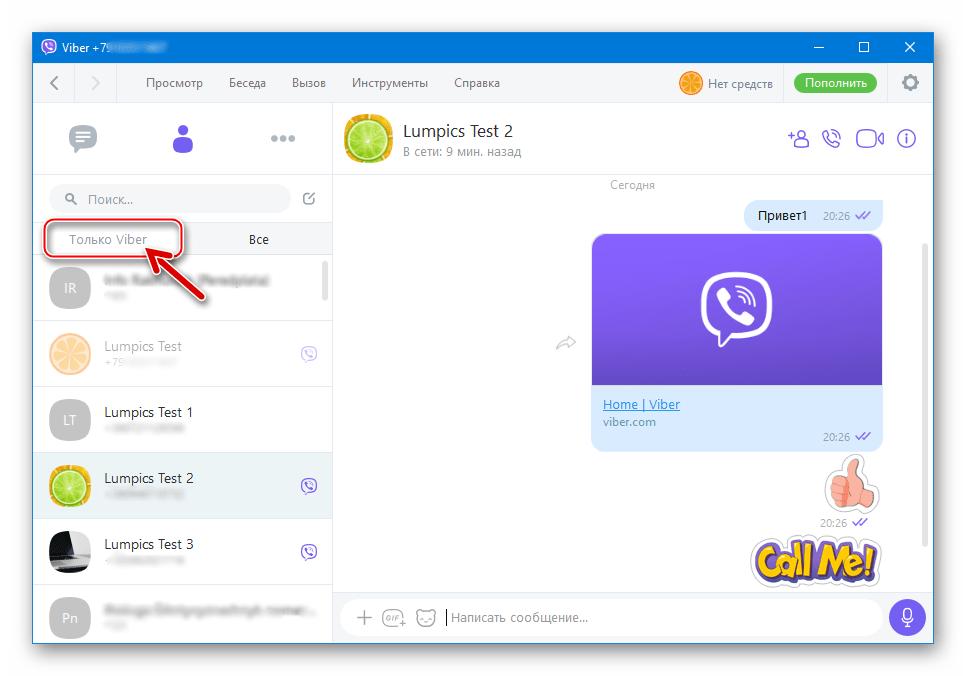 Viber для ПК фильтр контактов - показать только участников мессенджера