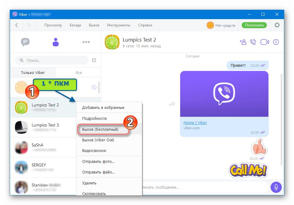 Viber для ПК начало вызова участника мессенджера из меню опций контакта