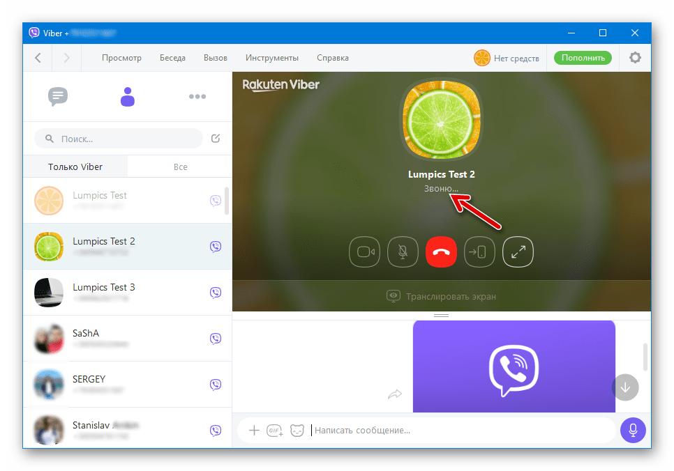 Viber для ПК осуществляется голосовой вызов другого пользователя мессенджера
