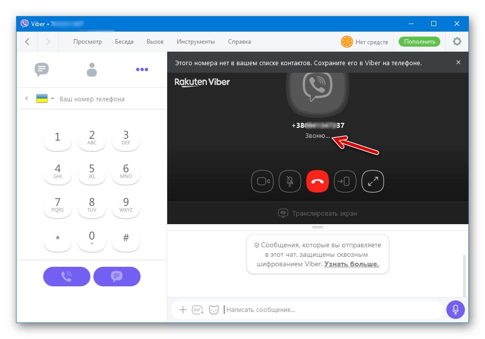 Viber для ПК процесс вызова пользователя не из списка контактов