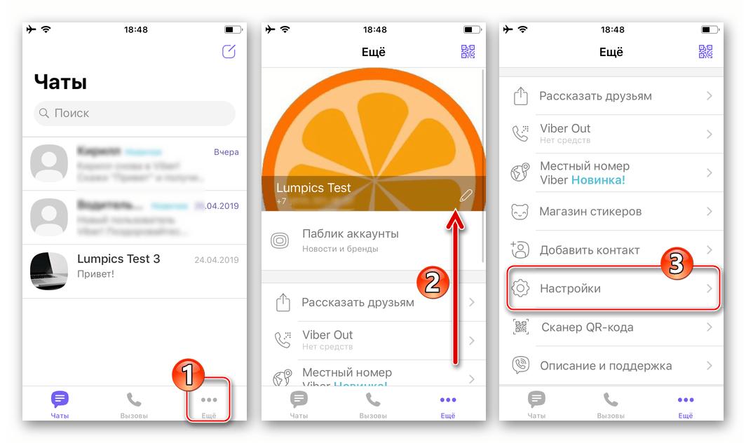 Viber для iPhone Переход в Настройки мессенджера для сброса PIN-кода скрытых чатов
