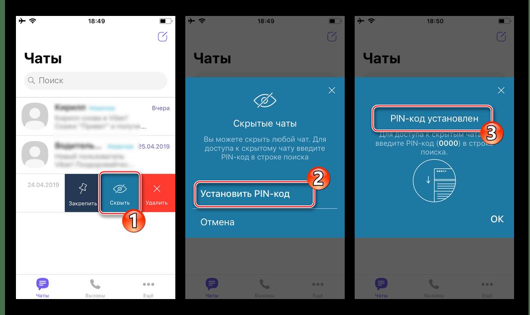 Viber для iPhone Создание PIN-кода для доступа к скрытым чатам в мессенджере