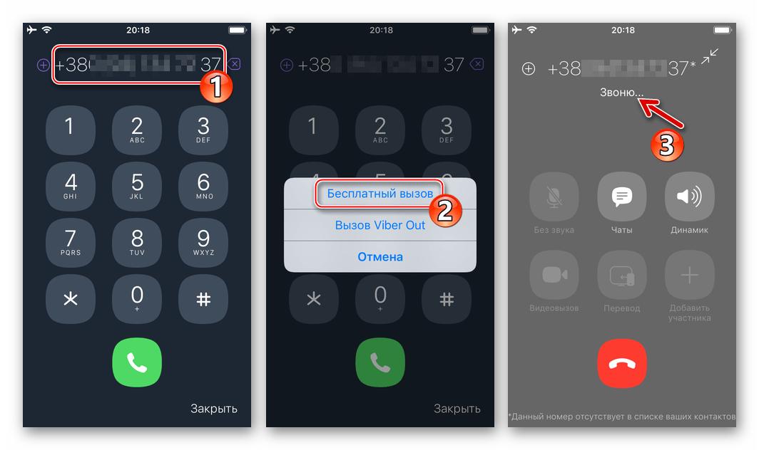 Viber для iPhone голосовой вызов с ручным набором номера другого участника мессенджера