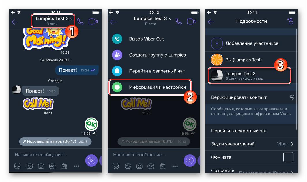 Viber для iPhone переход к информации о пользователи мессенджера с экрана чата с ним