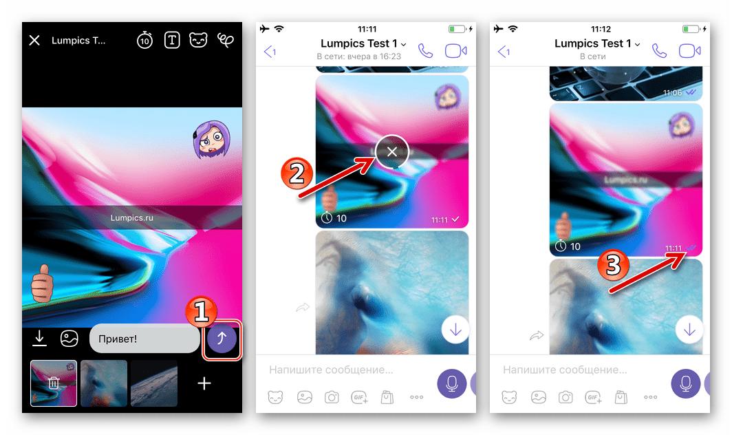 Viber для iPhone процесс отправки фотографии или нескольких в чат с другим пользователем мессенджера