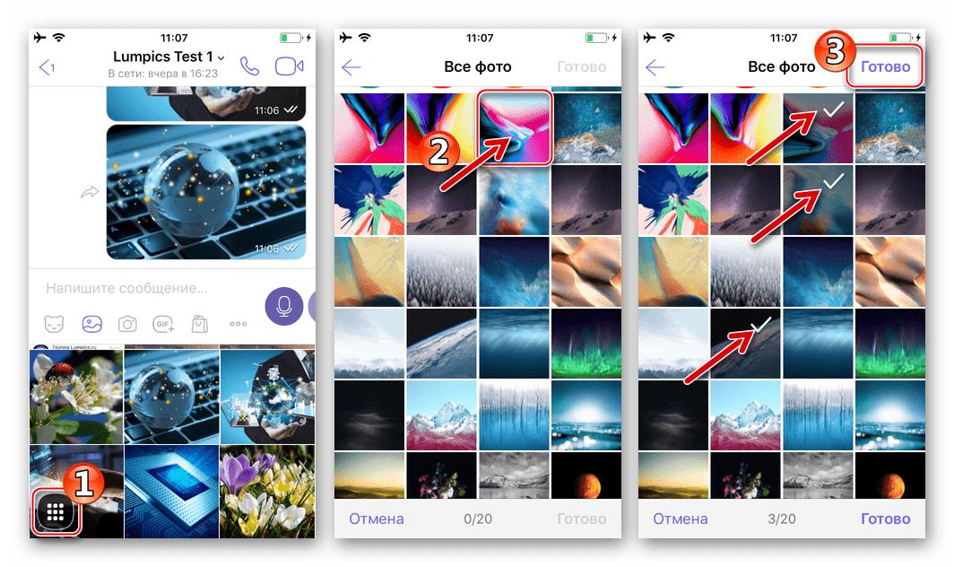 Viber для iPhone выбор изображений из памяти девайса для отправки через мессенджер
