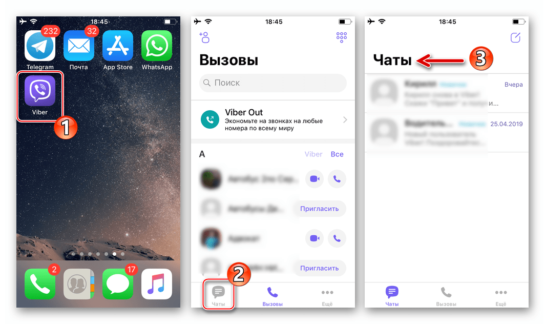 Viber для iPhone запуск мессенджера, переход в Чаты для открытия скрытых разговор ов и групп