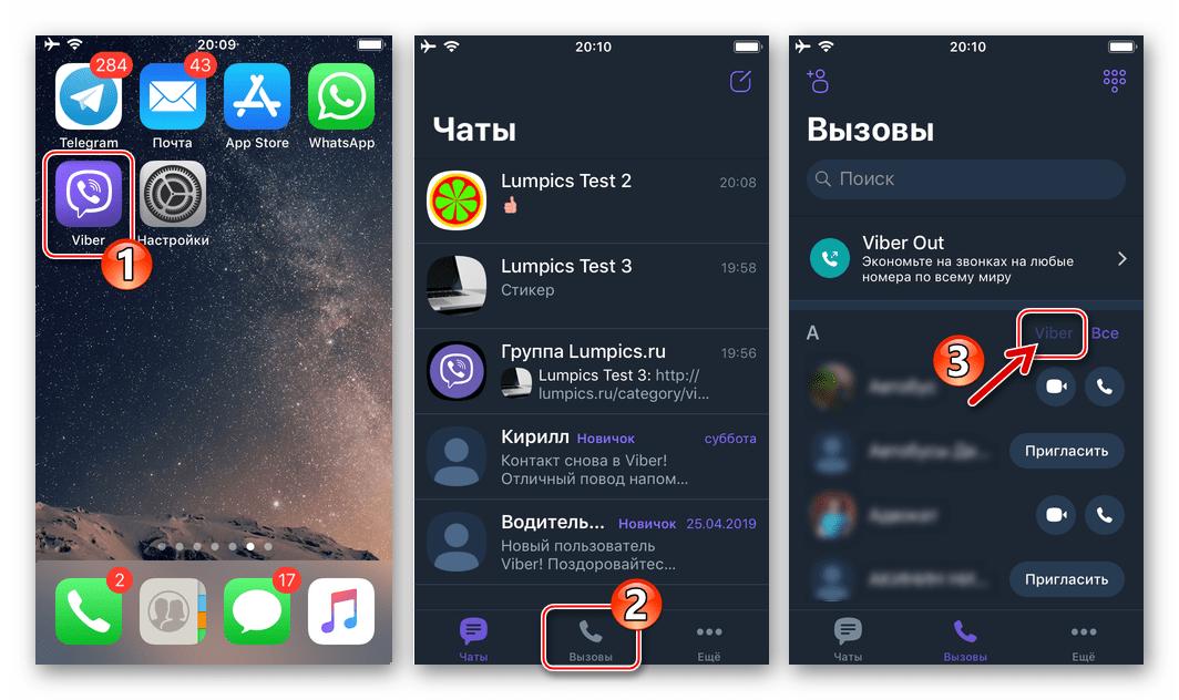 Viber для iPhone запуск мессенджера, переход в раздел Вызовы, фильтр контактов