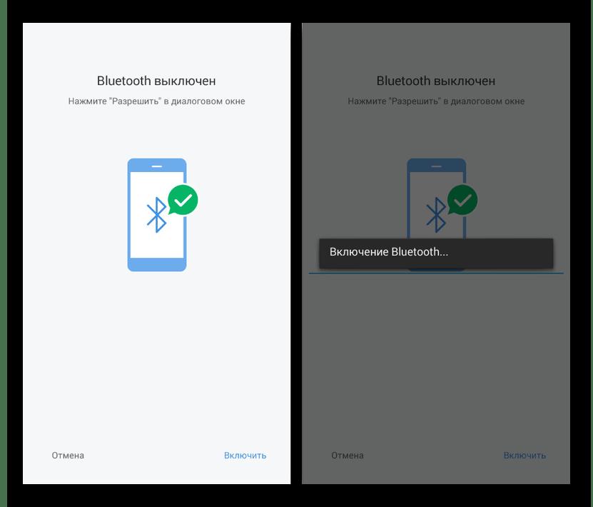Включение Bluetooth в приложении Mi Fit на Android
