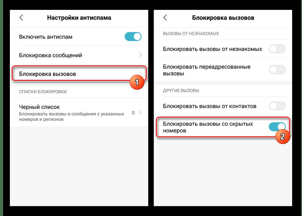 Включение блокировки скрытых номеров на Android