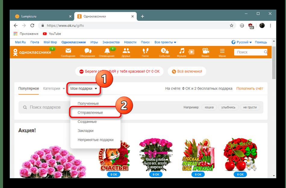 Включение фильтра по отправленным подаркам на своей странице в Одноклассниках