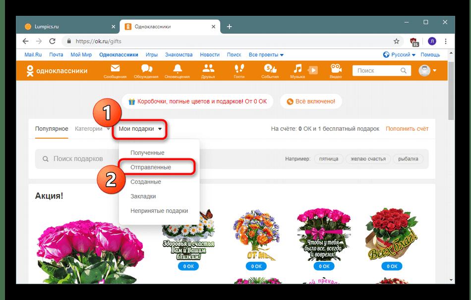 Включение фильтрации на странице просмотра подарков в социальной сети Одноклассники