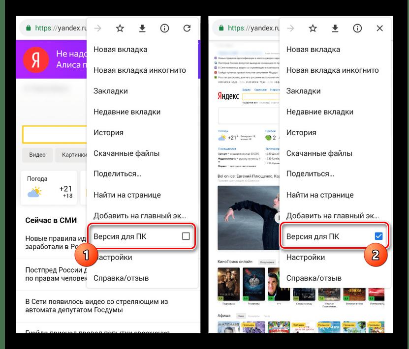 Включение полной версии интернет-интернет-интернет-интернет-интернет-сайта      Яндекс на Android