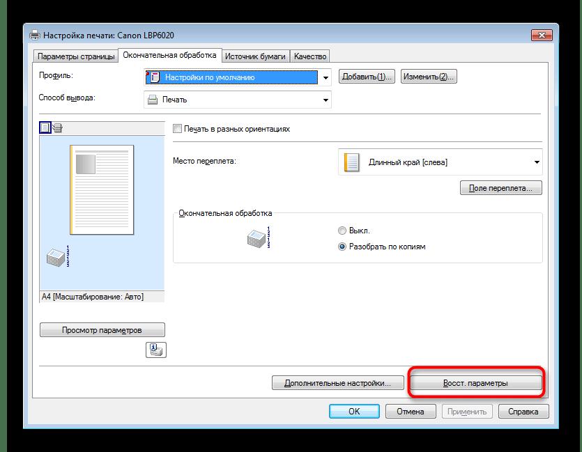 Восстановление системных настроек печати принтера в ОС Windows 7
