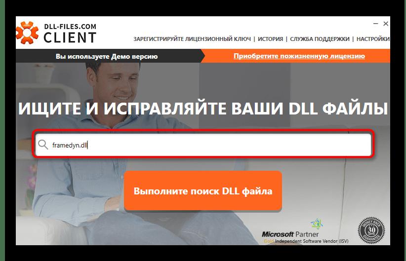 Ввод названия библиотеки для поиска в программе DLL-Files.com Client