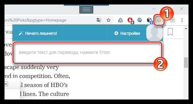 Ввод текста в LinguaLeo English Translator для Google Chrome