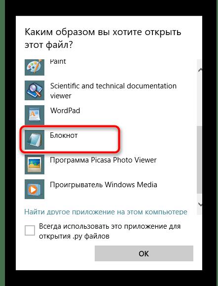 Выбор блокнота для запуска файла формата PY