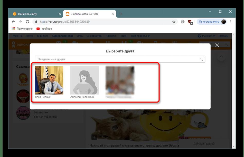 Выбор друга для отправки открытки в сети Одноклассники