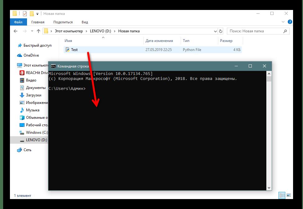 Выбор файла для командной строки для исполнения программы Py
