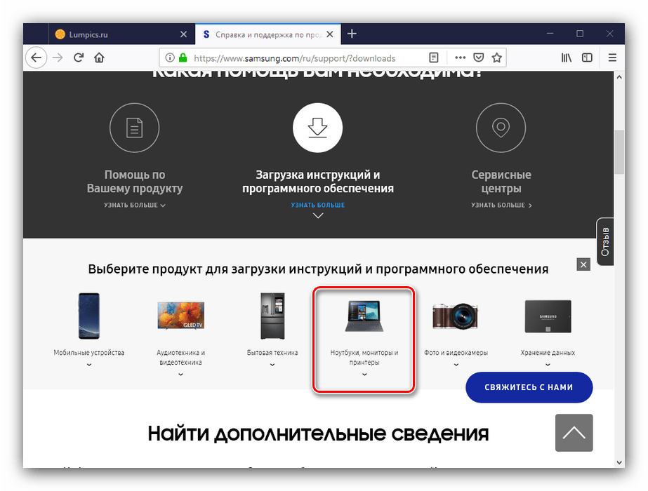 Выбор категории устройства для получения драйверов для мониторов Samsung с ресурса производителя