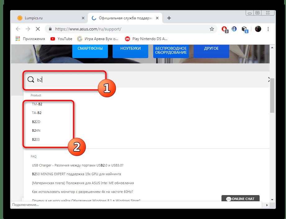 Выбор материнской платы или ноутбука для скачивания драйверов ACPI ATK0110