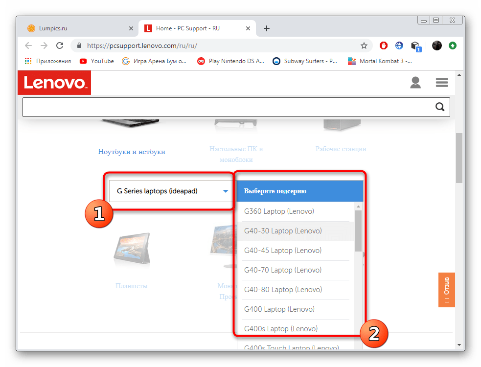 Выбор модели ноутбука на официальном сайте для скачивания Wi-Fi-драйверов