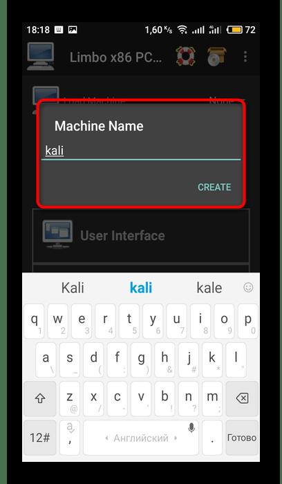 Выбор названия для новой виртуальной машины в Limbo PC Emulator