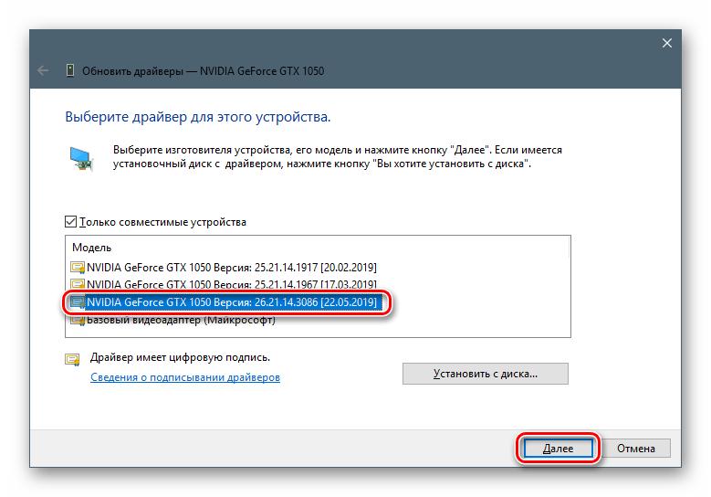 Выбор одного из доступных драйверов для видеокарты на компьютере в Диспетчере устройств Windows 10