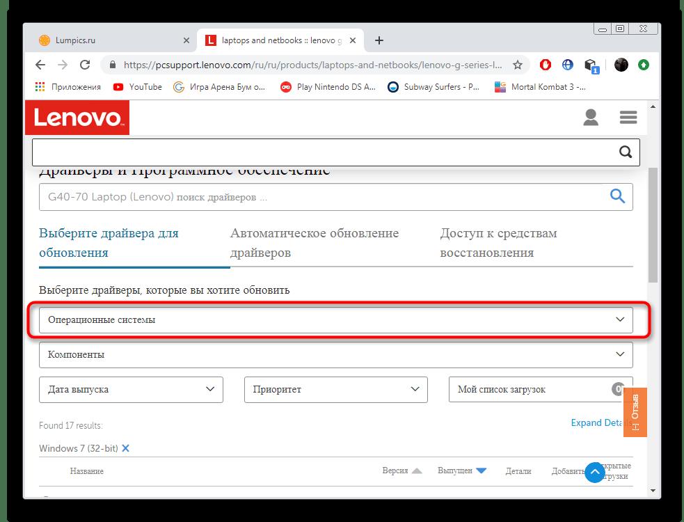 Выбор операционной системы для скачивания Wi-Fi-драйверов на официальном сайте
