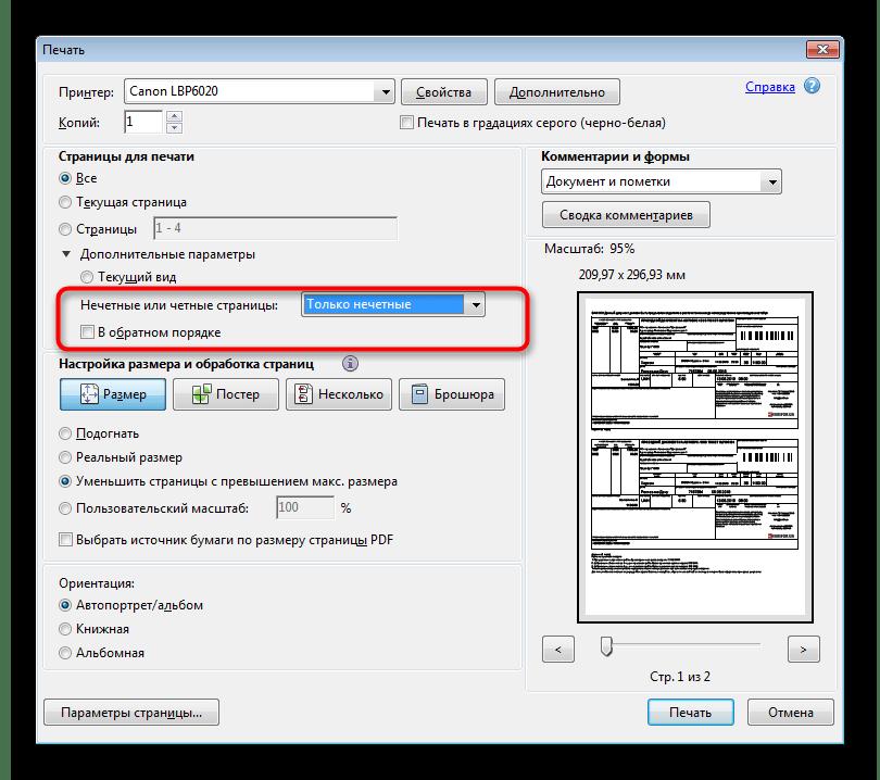 Выбор печати нечетных страниц в программе Adobe Acrobat Reader DC