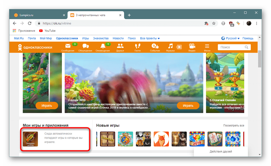 Выбор приложения из раздела со своими играми в Одноклассниках
