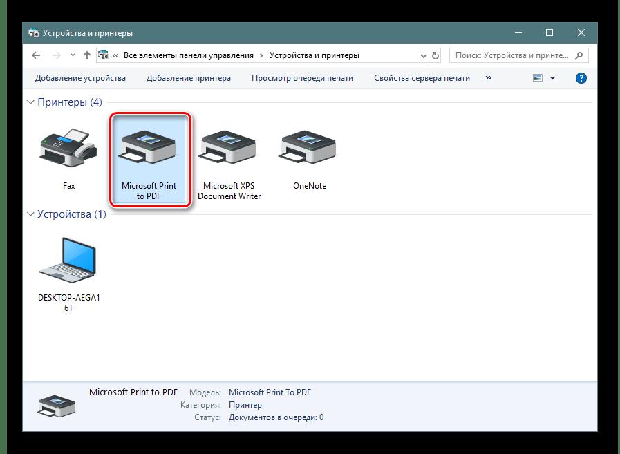 Выбор принтера для отключения автономной работы в операционной системе Windows 10