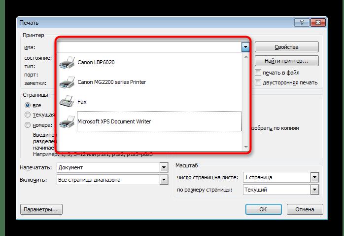 Выбор принтера для печати в программе Microsoft Word