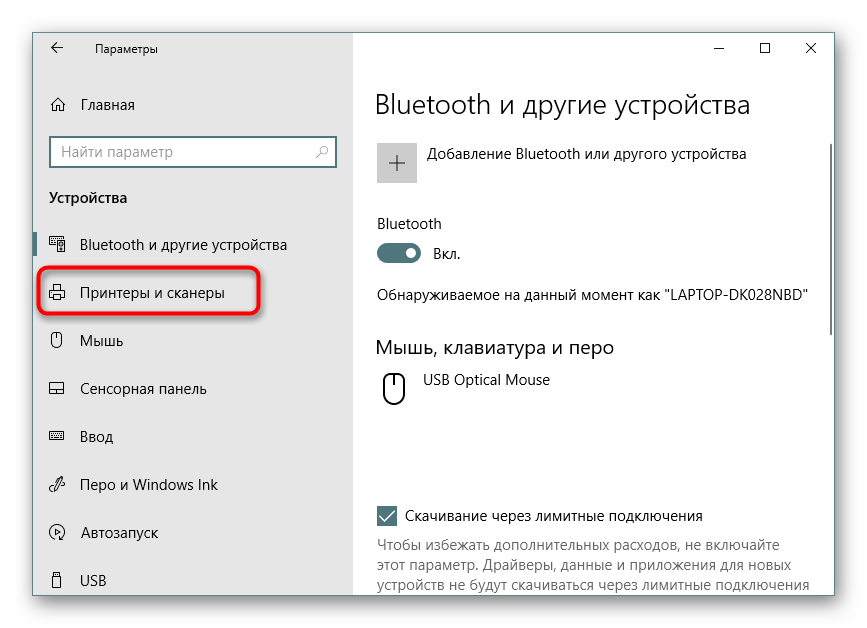 Выбор раздела с принтерами и сканерами в меню Устройства Windows 10